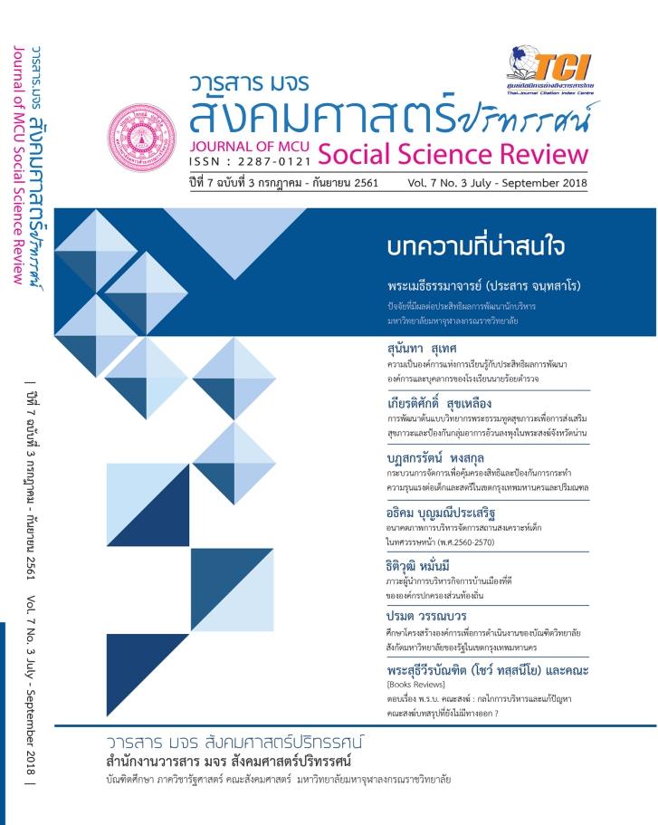 วารสาร มจร สังคมศาสตร์ปริทรรศน์ ปีที่ 7 ฉบับที่ 3  กรกฎาคม-กันยายน 2561 Vol.7 No.3   July-September 2018