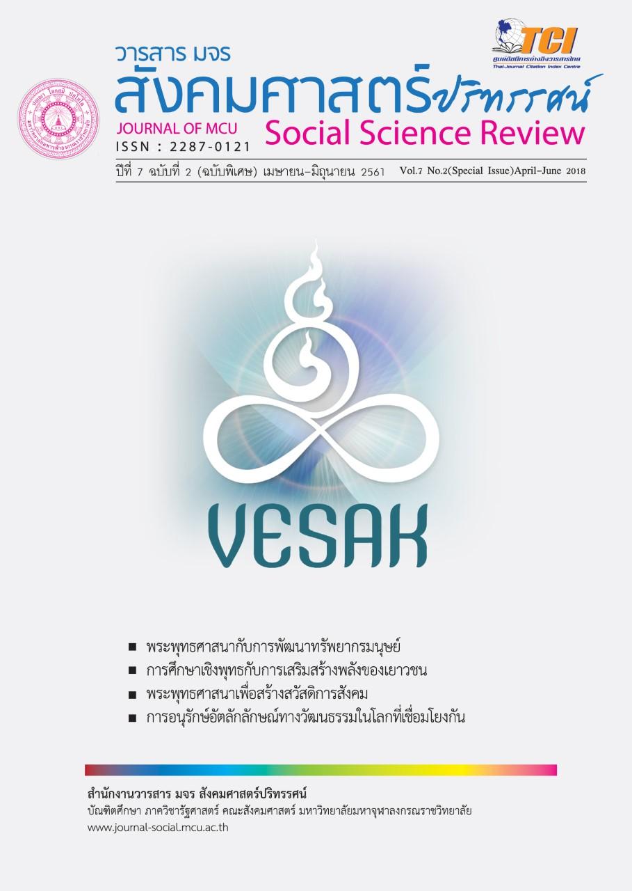 วารสาร มจร สังคมศาสตร์ปริทรรศน์ ปีที่ 7 ฉบับที่ 2 (ฉบับพิเศษ) เมษายน-มิถุนายน 2561 Vol.7 No.2   April-June 2018