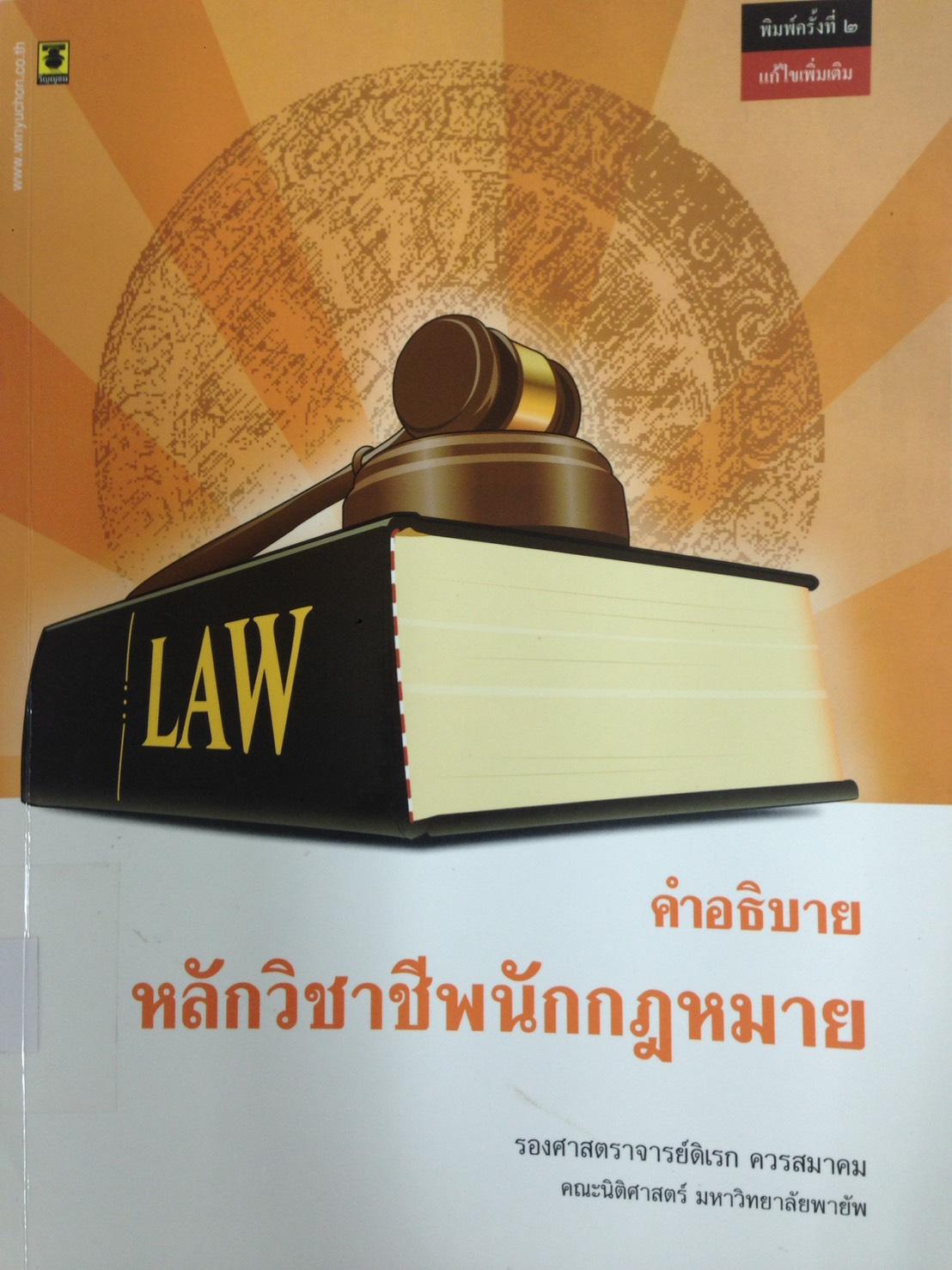 คำอธิบาย หลักวิชาชีพนักกฎหมาย