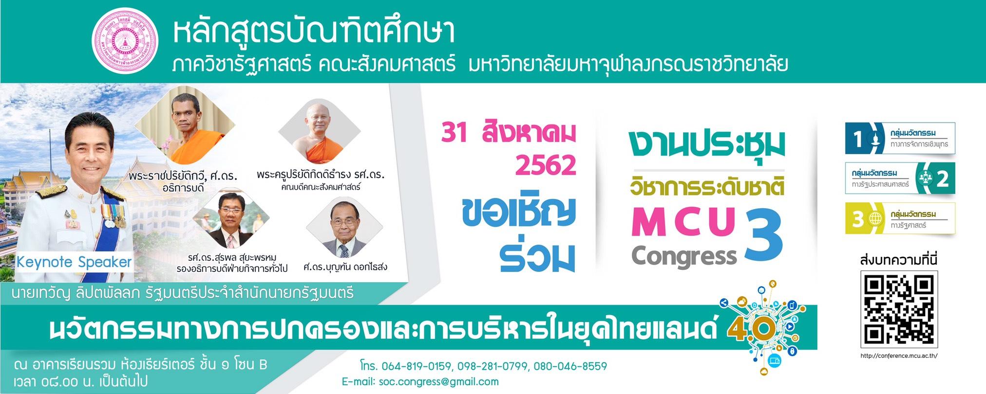 """ขอเชิญร่วมงานประชุมวิชาการระดับชาติ """"นวัตกรรมทางการปกครองและการบริหารในยุคไทยแลนด์ 4.0"""" MCU Congress 3"""